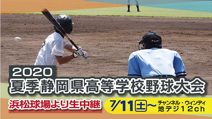 生中継! 2020夏季静岡県高等学校野球大会