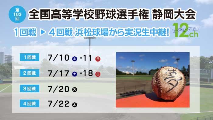 生中継! 第103回 全国高等学校野球選手権 静岡大会 -浜松球場-