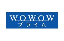 WOWOW 3チャンネルセット